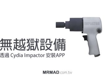 免越獄也能夠過Cydia Impactor安裝未簽名APP技巧