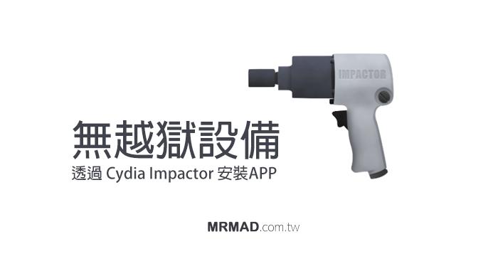 cydia-impactor