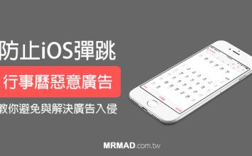 完美解決與刪除iPhone行事曆跳出廣告邀請提醒