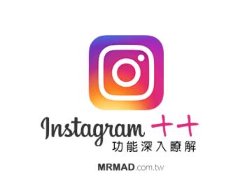 透過Instagram++完美解放IG!可新增下載圖片、上鎖等功能
