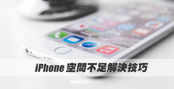 iphone-16g-free-up-space