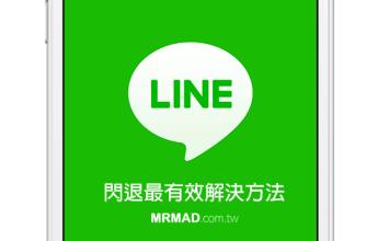 [教學] 完美解決 LINE 閃退無法進入最有效方法