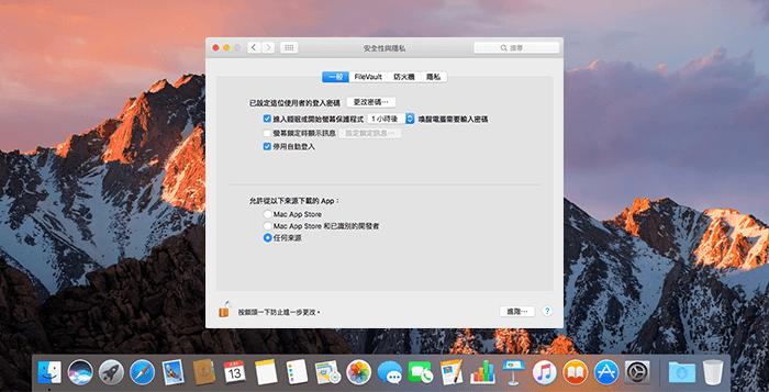 解決 macOS Sierra 顯示未識別開發者 App 導致無法順利開啟
