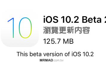 iOS 10.2 beta2 又有什麼樣的變化?一起來瀏覽看看