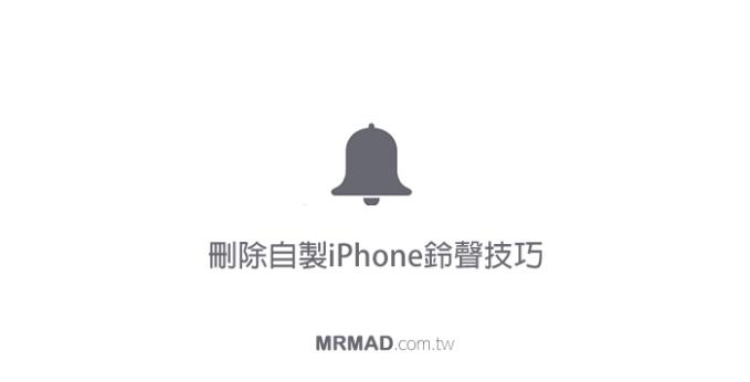 remove-iphone-ringtones