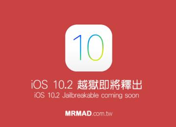 想越獄用戶注意了!i0n1c 不小心透露 iOS 10.2 越獄將很快就會到來