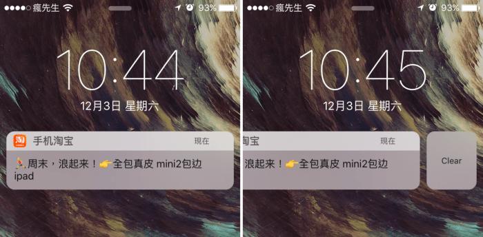 notifications10-tweak-1
