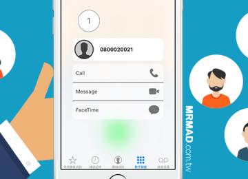 QuickDial Pro:讓iPhone也能實現懶人一鍵快速撥號功能!