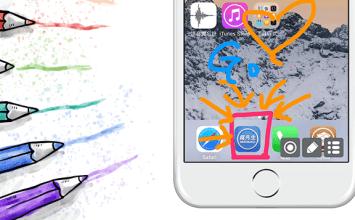 [Cydia for iOS9] Scriblit 讓整個iOS螢幕都是你的手繪塗鴉畫版
