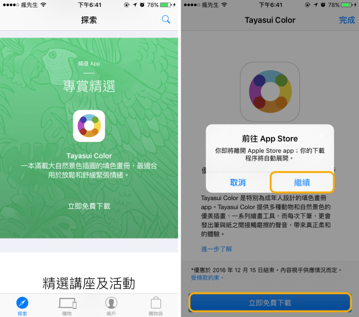 tayasui-color-app-2