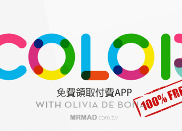 Apple Store最新限免活動!送你填色書軟體「Tayasui Color」