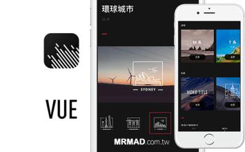 Vue 簡單易上手免費短秒拍攝、剪輯APP工具!內購限免中