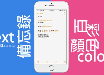 [Cydia for iOS]YouText輕鬆改變iOS內建備忘錄背景與文字顏色