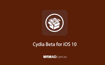Cydia針對iOS 10越獄推出v1.1.28測試版本