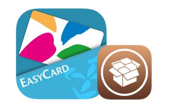 [Cydia for iOS]解決悠遊卡Easy Wallet會阻擋越獄JB設備問題