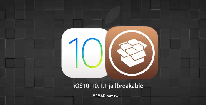 [iOS 10越獄教學]Luca正式推出首款 iOS10-iOS10.1.1越獄工具「yalu」!