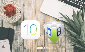 教你保存iOS 10.1.1 SHSH2認證檔!替往後降級iOS 10而準備