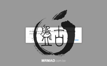 [iOS9越獄]免裝越獄APP也能透過網頁激活盤古iOS 9.2-9.3.3越獄