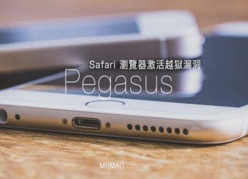 Safari網頁版越獄激活工具採用Pegasus漏洞開發!用jbmepatch補丁可修補