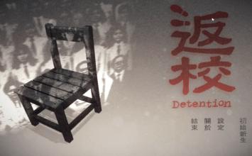 返校:帶您重返懷舊臺灣60年代校園戒嚴恐怖時期