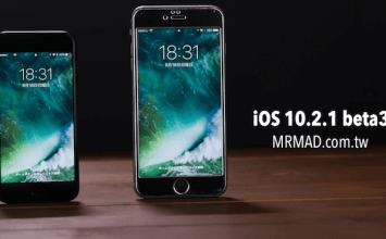 蘋果針對開發者推出 iOS 10.2.1 beta3 (14D23)