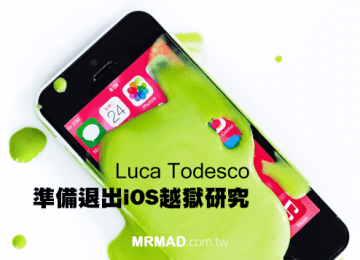 Luca怒了!決定在iOS 10.2越獄支援後,要退出iOS越獄研究