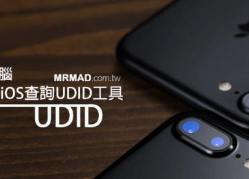 UDID Calculator 免電腦也可直接透過iOS查詢UDID序號方法