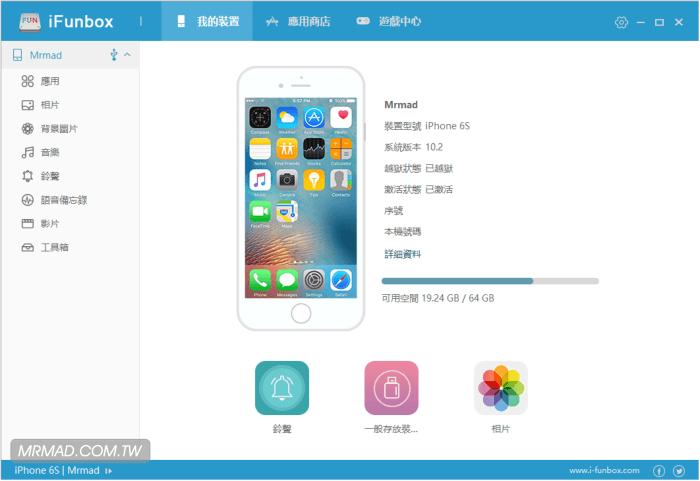 iFunbox 功能深入解析!iPhone與iPad用戶必裝管理工具 - 瘋先生