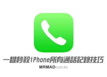 [iOS教學]教你快速清除iPhone上所有通話紀錄技巧