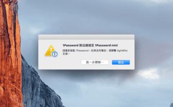 解決1Password開啟顯示無法連接至1Password mini問題