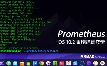 [iPhone/iPad攻略]透過Prometheus 來重刷iOS 10.2回無越獄環境教學