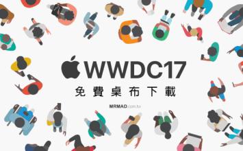 [桌布下載] WWDC17 蘋果全球開發者大會桌布免費下載