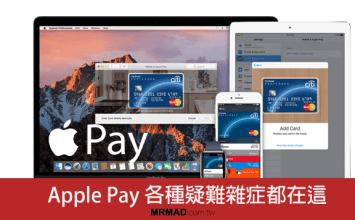Apple Pay 各種疑難雜症問題與疑問全收錄!收集所有問題與解答