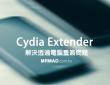 Saurik 推出 Cydia Extender 解決簽名問題與更新 Cydia Impactor 版本