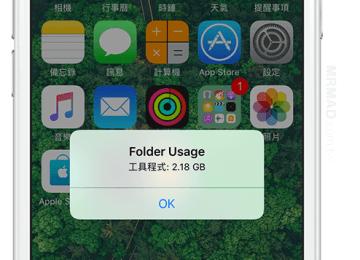 FolderUsage 馬上得知資料夾內所有APP佔用總容量