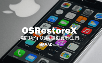 OSRestoreX 用來清空刪除系統、越獄資料與解決Cydia出錯工具