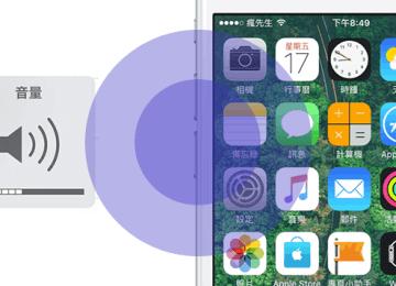 PulseHUD 當調整iPhone音量變能成脈衝波效果