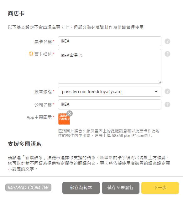[iOS教學] Pass2u線上快速製作虛擬「會員卡」直接加入至 Wallet APP 內使用 - 瘋先生