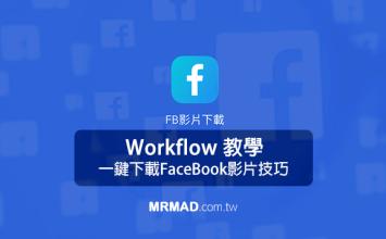 Workflow教學:直接透過iOS下載FaceBook影片超簡單!支援HD高畫質影片下載