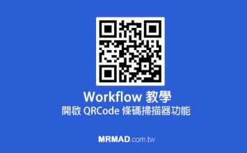 Workflow教學:免裝第三方APP,一鍵啟動QRCode條碼掃描工具