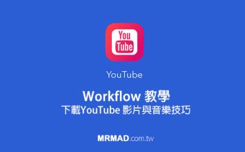 Workflow教學:直接透過iOS下載YouTube影片與音樂技巧