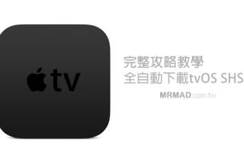 如何保存自己Apple TV的SHSH2認證檔?這篇告訴您