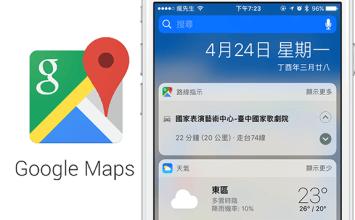 [iOS教學] 在螢幕鎖定狀況下查看 Google Map 導航
