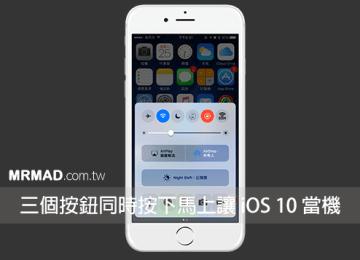 iOS 10最新BUG!同時按壓三個鍵就能導致iOS當機