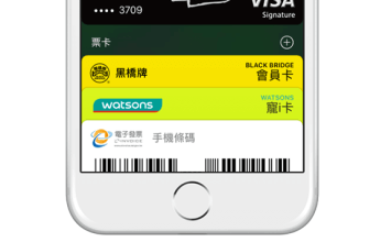 [iOS教學]透過Passdock來製作更精美的Wallet會員票卡