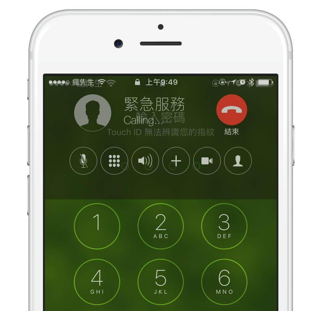 [iOS教學]如何透過Siri也能直接快速叫救護車,報警,消防車 - 瘋先生