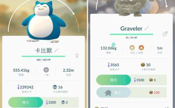 精靈寶可夢 GO 準備加入繁體中文語系,網友大喊過氣太晚了!