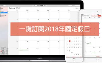 透過iOS直接加入107年2018人事行政休假日曆!並提早安排台灣農曆連假技巧