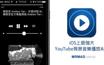 [教學]AutoTube比Mixerbox更強大的YouTube背景音樂播放器