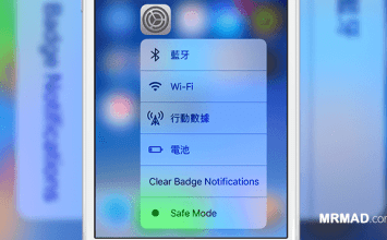 LaunchInSafeMode 讓APP可在安全模式下啟動,不會載入插件功能